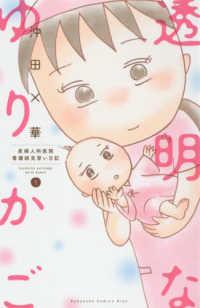 透明なゆりかご 9 産婦人科医院看護師見習い日記 KC Kiss