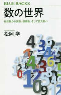 数の世界 自然数から実数、複素数、そして四元数へ ブルーバックス B-2126