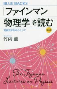 「ファインマン物理学」を読む 電磁気学を中心として ブルーバックス B-2129