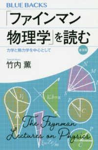 「ファインマン物理学」を読む 力学と熱力学を中心として ブルーバックス