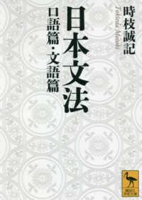 日本文法 口語篇・文語篇 講談社学術文庫