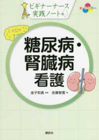 糖尿病・腎臓病看護 ビギナーナース実践ノート