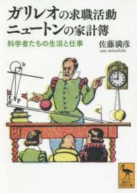 ガリレオの求職活動ニュートンの家計簿 科学者たちの生活と仕事 講談社学術文庫