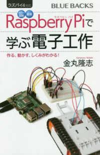 カラー図解最新Raspberry Piで学ぶ電子工作 ラズパイ4対応. 作る、動かす、しくみがわかる!