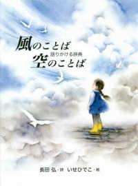 風のことば空のことば 語りかける辞典