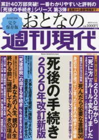 死後の手続き おとなの週刊現代 :完全保存版: 講談社MOOK