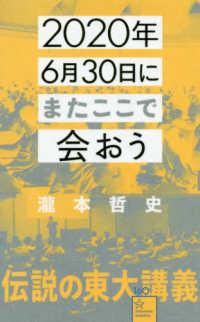 2020年6月30日にまたここで会おう 瀧本哲史伝説の東大講義 星海社新書  160