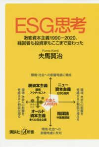 ESG思考 激変資本主義1990-2020、経営者も投資家もここまで変わった 講談社+α新書