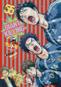 GIANT KILLING 55 モーニングKC