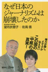 なぜ日本のジャーナリズムは崩壊したのか 講談社+α新書