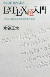 LaTeX超入門 ゼロからはじめる理系の文書作成術 ブルーバックス ; B-2145