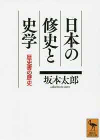 日本の修史と史学 歴史書の歴史 講談社学術文庫 ; [2623]