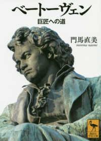 ベートーヴェン 巨匠への道 講談社学術文庫 ; [2622]