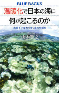 温暖化で日本の海に何が起こるのか 水面下で変わりゆく海の生態系 ブルーバックス ; B-2148