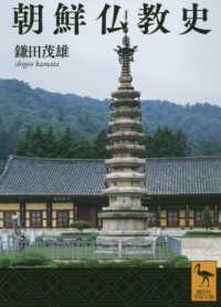朝鮮仏教史 講談社学術文庫 ; [2624]