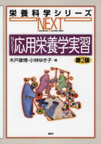 NEXT応用栄養学実習 第2版 栄養科学シリーズNEXT