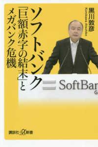 ソフトバンク「巨額赤字の結末」とメガバンク危機 講談社+α新書