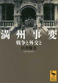 満州事変 戦争と外交と 講談社学術文庫 ; [2626]