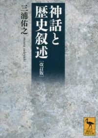 神話と歴史叙述 講談社学術文庫 ; [2625]