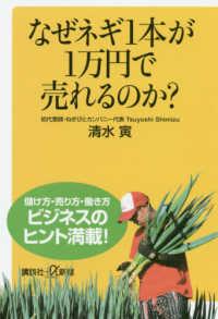 なぜネギ1本が1万円で売れるのか? 講談社+α新書