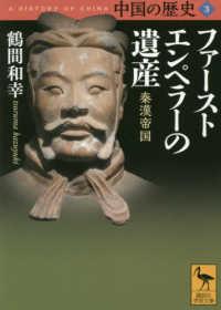 ファーストエンペラーの遺産 秦漢帝国