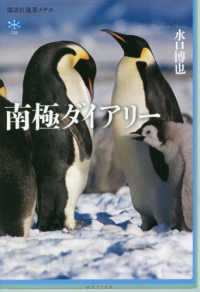 南極ダイアリー 講談社選書メチエ 739