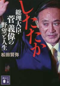 したたか 総理大臣・菅義偉の野望と人生 講談社文庫