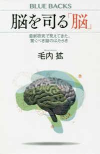 脳を司る「脳」 最新研究で見えてきた、驚くべき脳のはたらき ブルーバックス ; B-2157