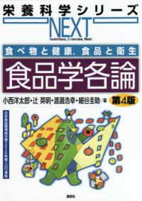 食品学各論 栄養科学シリーズNEXT. 食べ物と健康,食品と衛生