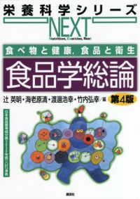 食品学総論 栄養科学シリーズNEXT. 食べ物と健康, 食品と衛生
