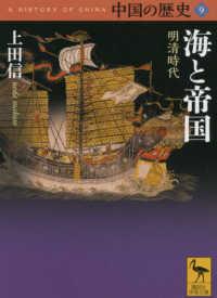 海と帝国 明清時代