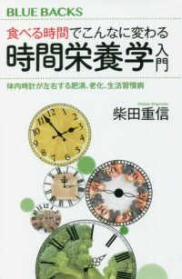 食べる時間でこんなに変わる時間栄養学入門 体内時計が左右する肥満、老化、生活習慣病 ブルーバックス ; B-2173