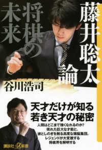 藤井聡太論 将棋の未来 講談社+α新書