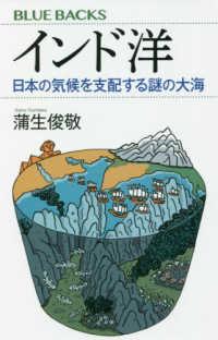 インド洋 日本の気候を支配する謎の大海 ブルーバックス ; B-2180