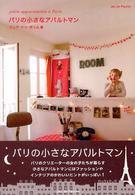 パリの小さなアパルトマン = Petits appartements a Paris