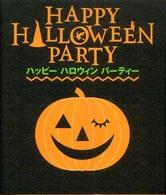 ハッピーハロウィンパーティー