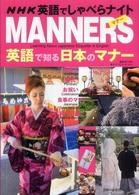英語で知る日本のマナ- NHK英語でしゃべらナイト = Learning about Japanese etiquette in English