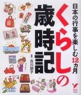くらしの歳時記 日本の行事を楽しむ12カ月