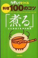 うまい!をつくる料理100のコツ「煮る」 : ふた味違う煮物の極意