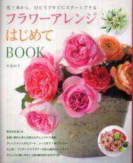 フラワーアレンジはじめてBOOK 花1本から、ひとりですぐにスタートできる