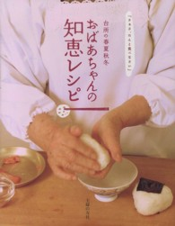 おばあちゃんの知恵レシピ 台所の春夏秋冬