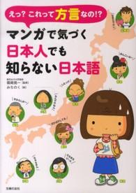 マンガで気づく日本人でも知らない日本語 えっ?これって方言なの!?