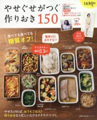 やせぐせがつく作りおき150 食べても食べても糖質オフ! 主婦の友生活シリーズ