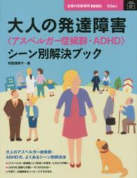 大人の発達障害「アスペルガー症候群・ADHD」シーン別解決ブック 主婦の友新実用BOOKS ; Clinic