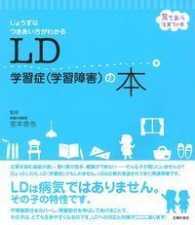 LD学習症(学習障害)の本 じょうずなつきあい方がわかる 育ちあう子育ての本
