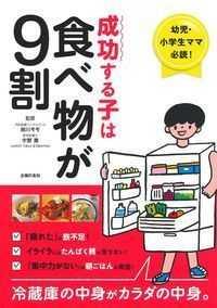 成功する子は食べ物が9割 幼児・小学生ママ必読!