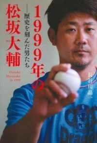 1999年の松坂大輔 = Daisuke Matsuzaka in 1999 歴史を刻んだ男たち