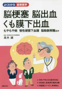 脳梗塞脳出血くも膜下出血 もやもや病慢性硬膜下血腫脳動脈解離ほか よくわかる最新医学