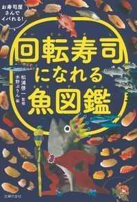 回転寿司になれる魚図鑑 お寿司屋さんでイバれる!