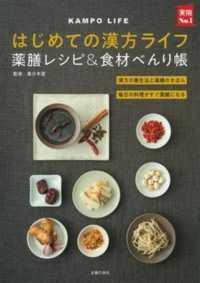 はじめての漢方ライフ薬膳レシピ&食材べんり帳 漢方の養生法と薬膳のきほん 毎日の料理がすぐ薬膳になる